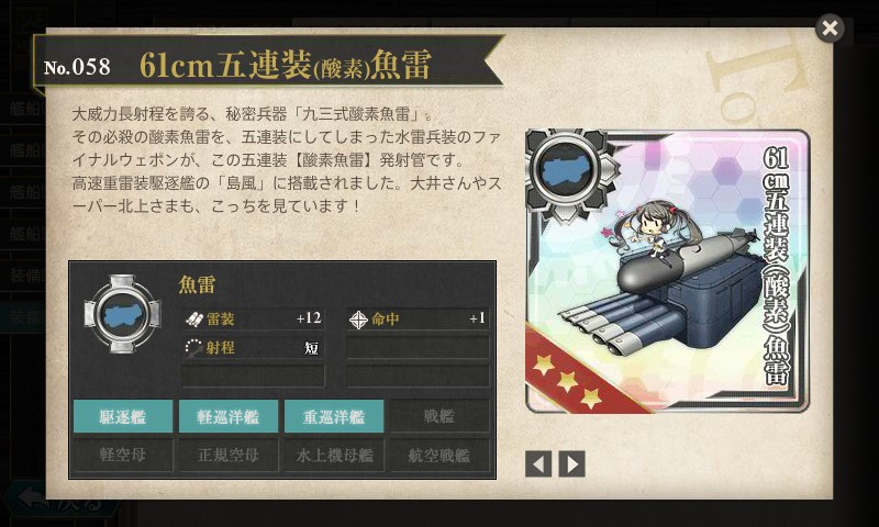 艦これ 図鑑No.058 61cm五連装(酸素)魚雷