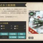 図鑑No.059 零式水上観測機