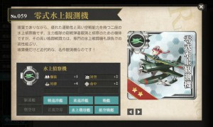 艦これ 図鑑No.059 零式水上観測機