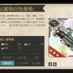 図鑑No.060 零式艦戦62型(爆戦)