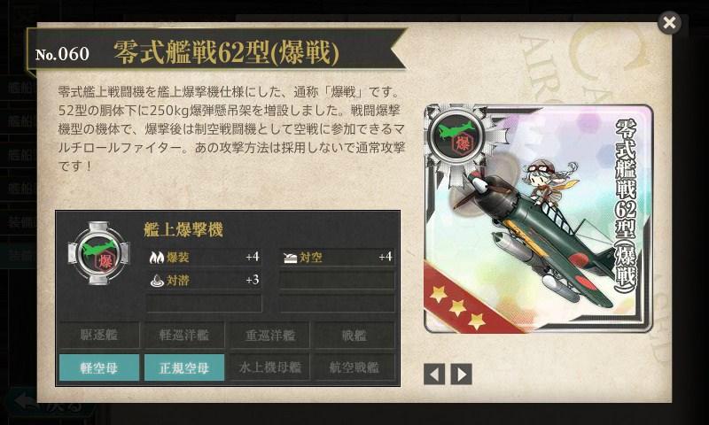 艦これ 図鑑No.060 零式艦戦62型(爆戦)