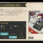 図鑑No.063 12.7cm連装砲B型改二