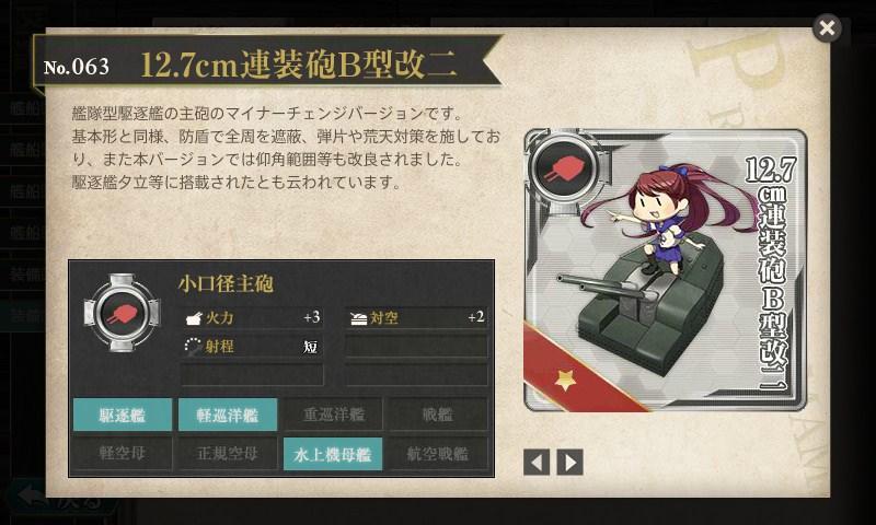 艦これ 図鑑No.063 12.7cm連装砲B型改二
