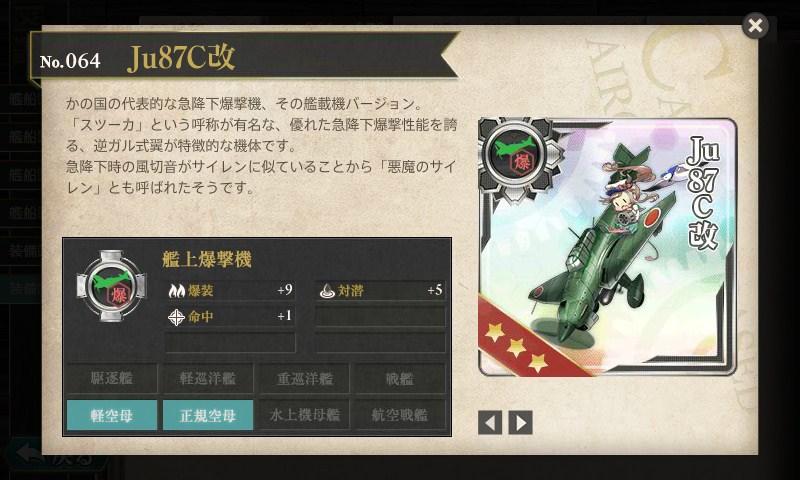 艦これ 図鑑No.064 Ju87C改