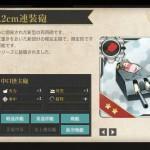図鑑No.065 15.2cm連装砲