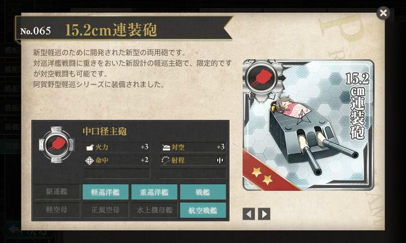 艦これ 図鑑No.065 15.2cm連装砲