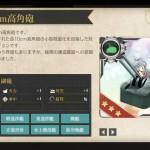 図鑑No.066 8cm高角砲