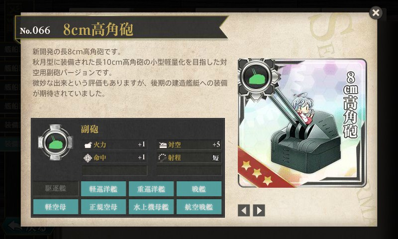 艦これ 図鑑No.066 8cm高角砲
