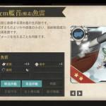 図鑑No.067 53cm艦首(酸素)魚雷