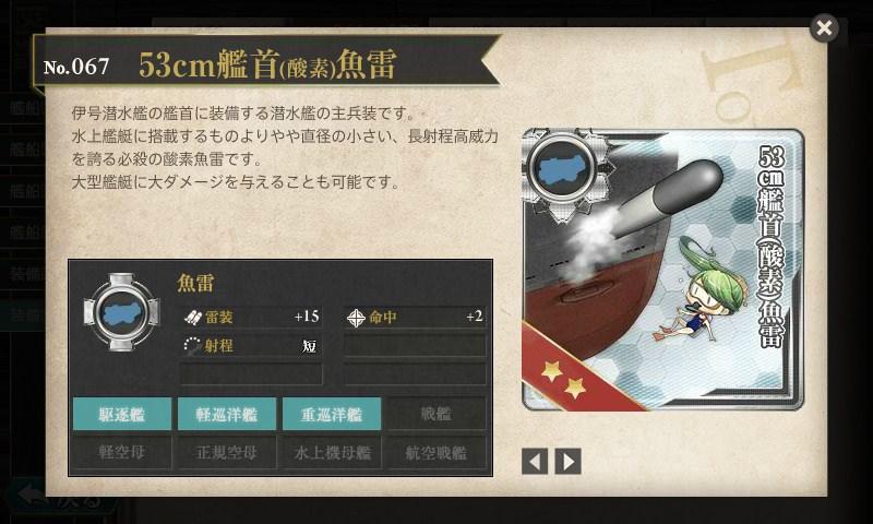 艦これ 図鑑No.067 53cm艦首(酸素)魚雷