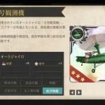 図鑑No.069 カ号観測機