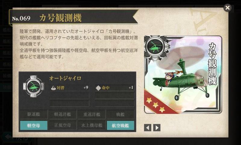 艦これ 図鑑No.069 カ号観測機