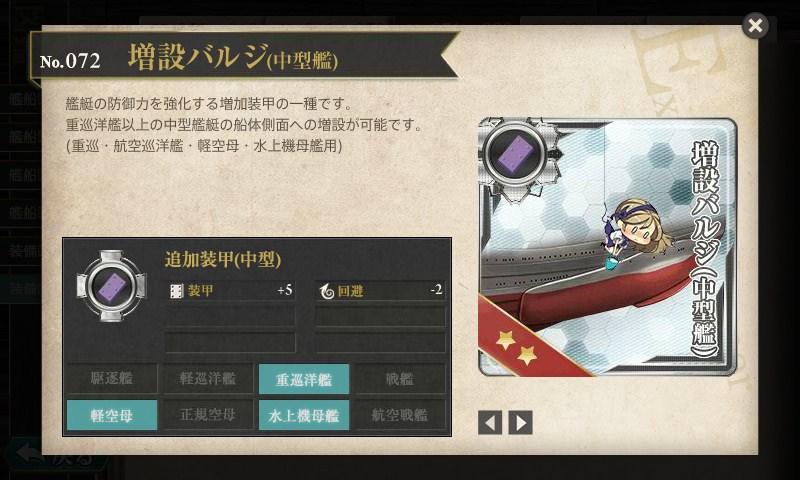 艦これ 図鑑No.072 増設バルジ(中型艦)