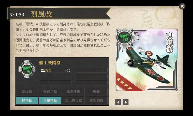 図鑑No.053 烈風改