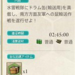 新遠征「北方鼠」「東京急行」は高効率!必要編成や成功条件(ドラム缶の入手法)など!