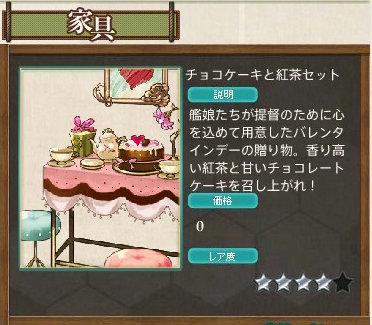 チョコレートケーキと紅茶セット