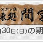 艦これカフェ「甘味処 間宮」 アンコール開催!! 他、「ワンホビ」トークショーなど。