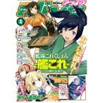 コミックアライブ4月号は『いつか静かな海で』より飛龍と蒼龍が表紙!