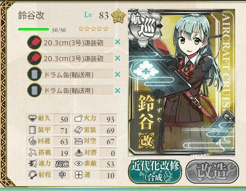5-4航巡装備