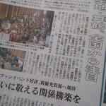 京都新聞にも艦これ!聖地・舞鶴、全国から注目!