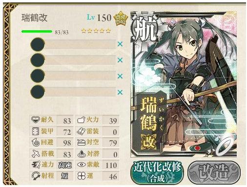 瑞鶴Lv150