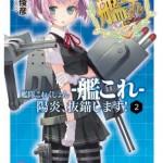 小説『陽炎、抜錨します! 2』の試し読み!他、プレイ漫画『艦々日和』が単行本化!
