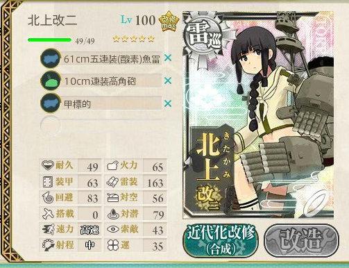ケッコンカッコカリ 運+5