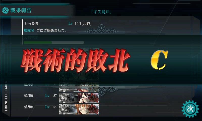 3-2ボス C敗北