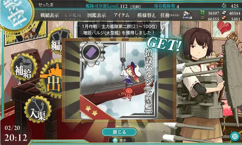 1月ランキング報酬 増設バルジ(大型艦)