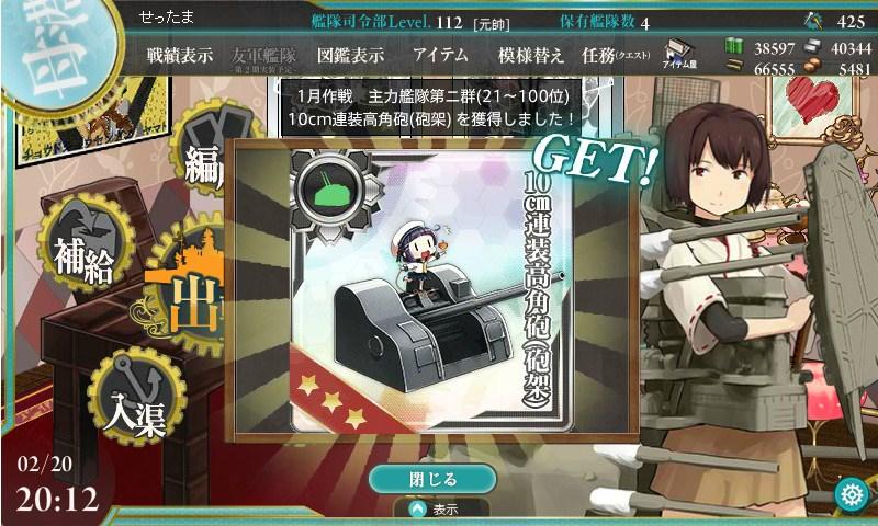 1月ランキング報酬 10cm連装高角砲(砲架)