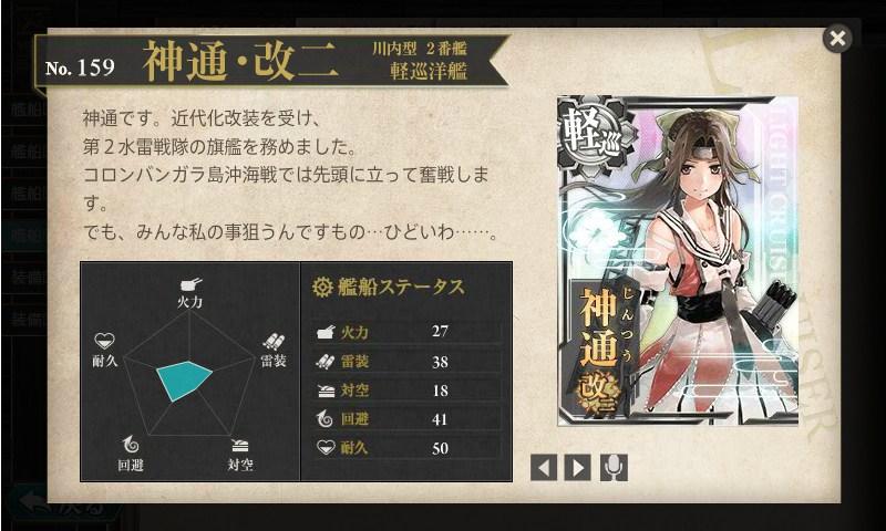図鑑No.159 神通改二