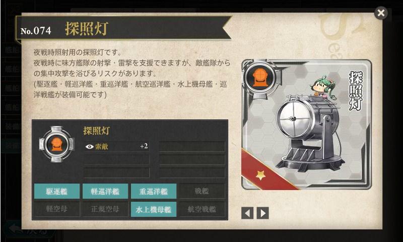 図鑑No.074 探照灯