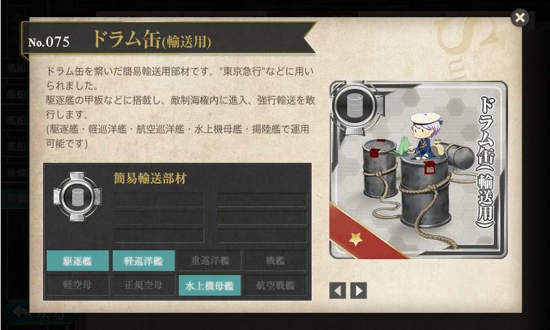 図鑑No.075 ドラム缶(輸送用)