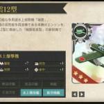 図鑑No.080 瑞雲12型