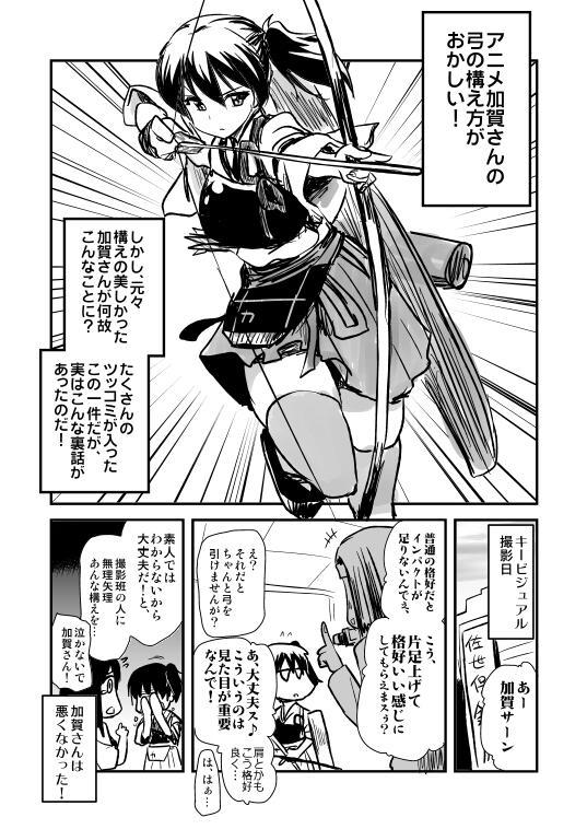 加賀さんの弓の事は、もうこれでいいじゃないですか