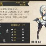 図鑑No.170 浜風