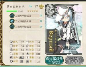 1-5 駆逐装備