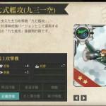 図鑑No.082 九七式艦攻(九三一空)