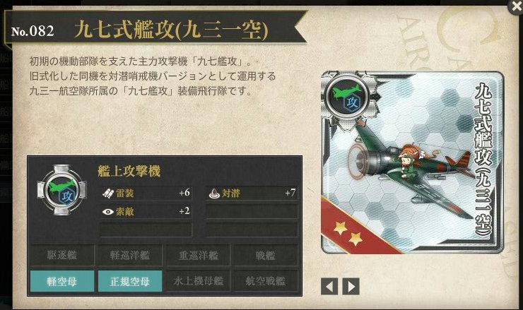 図鑑No082 九七式艦攻(九三一空)
