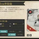 図鑑No.078 12.7cm単装砲