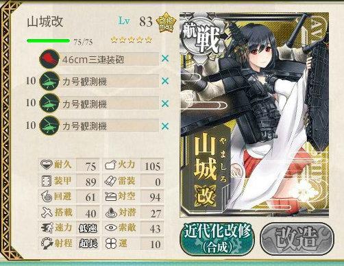 1-5 航戦装備