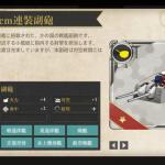 図鑑No.077 15cm連装副砲