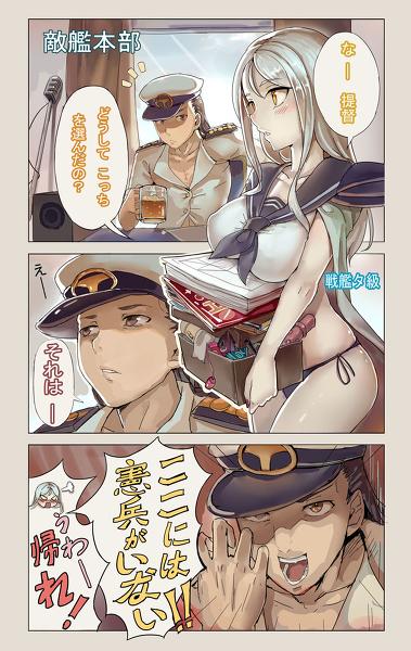 敵艦の提督!  なんか 不良みたいの提督だなwww