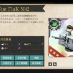 図鑑No.085 3.7cm FlaK M42