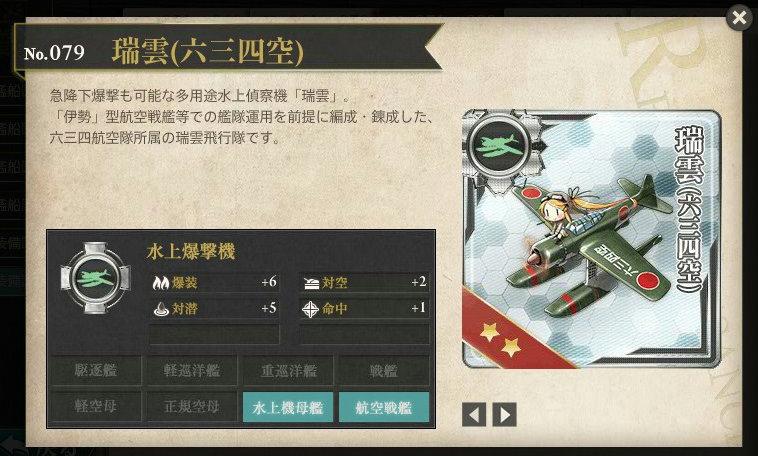 図鑑No.079 瑞雲(六三四空)