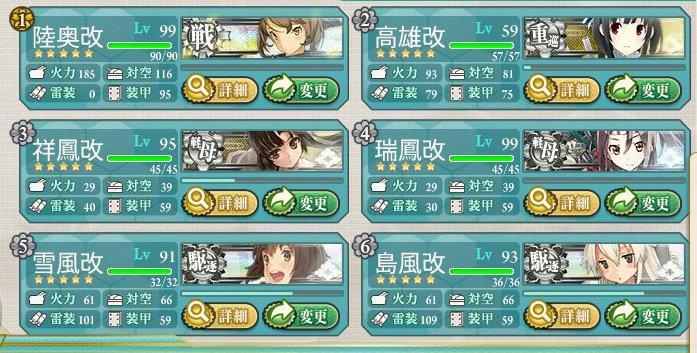 5-5支援艦隊2