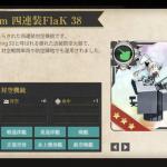 図鑑No.084 2cm 四連装FlaK 38