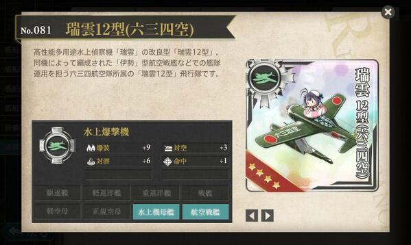 図鑑No.081 瑞雲12型(六三四空)