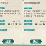 支援艦隊について詳細!秋イベ以来出番がなかったが、5-5で必要となりそう!