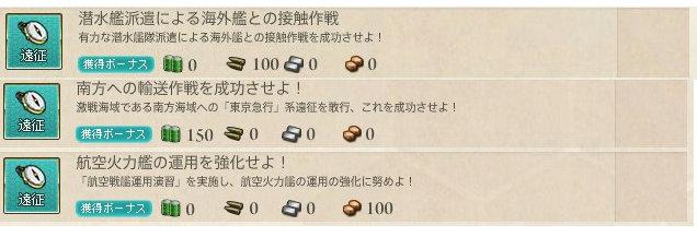 3/14新任務